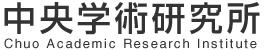 中央学術研究所